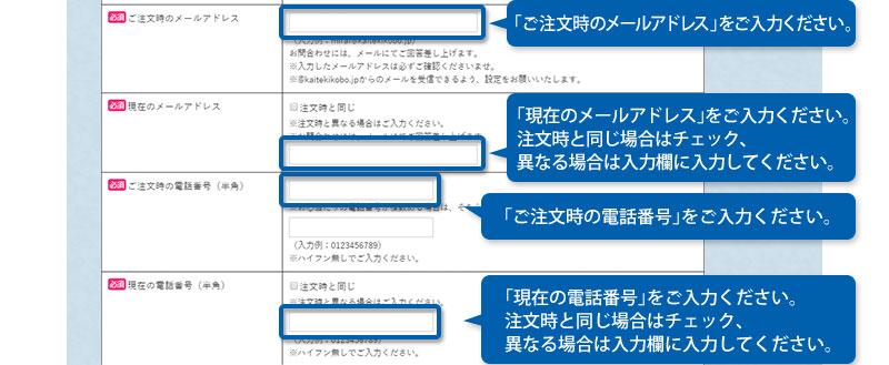 お問い合わせフォームでの解約での解約申込み方法02