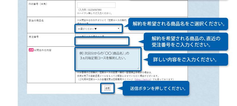 お問い合わせフォームでの解約での解約申込み方法03